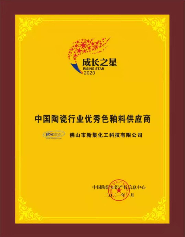2020中国陶瓷行业最佳原材料供应商